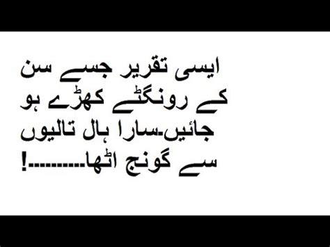 Essay In Urdu On Pakistan